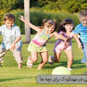 efefefew 4 300x300 - بازی های گروهی در مهدکودک برای بچه ها