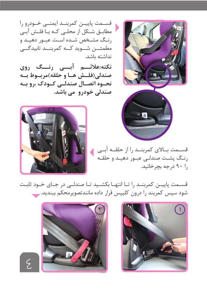 car set delijan baby plus 4 - صندلی ماشین دلیجان مدل الیت پلاس