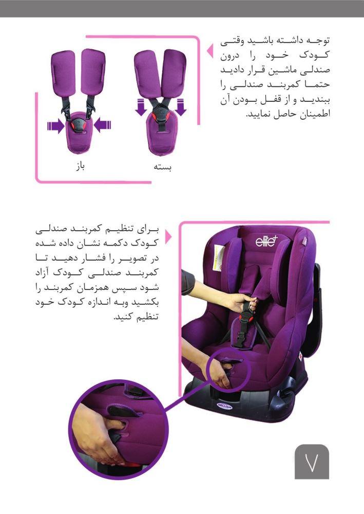 car set delijan baby plus 7 - صندلی ماشین دلیجان مدل الیت پلاس