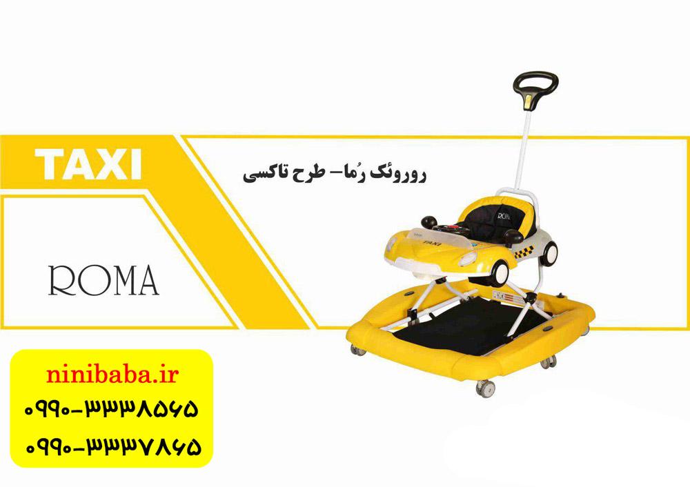 photo 2020 11 30 16 30 32 - روروئک دلیجان مدل رما