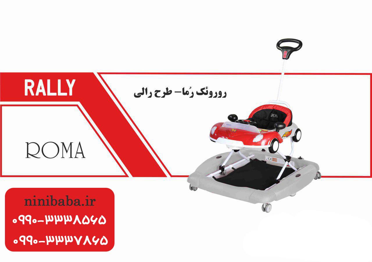 photo 2020 11 30 16 30 37 - روروئک دلیجان مدل رما