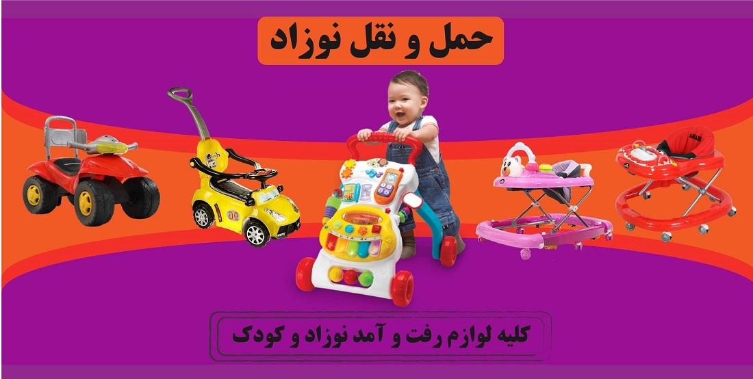 خرید لوازم حمل و نقل نوزاد