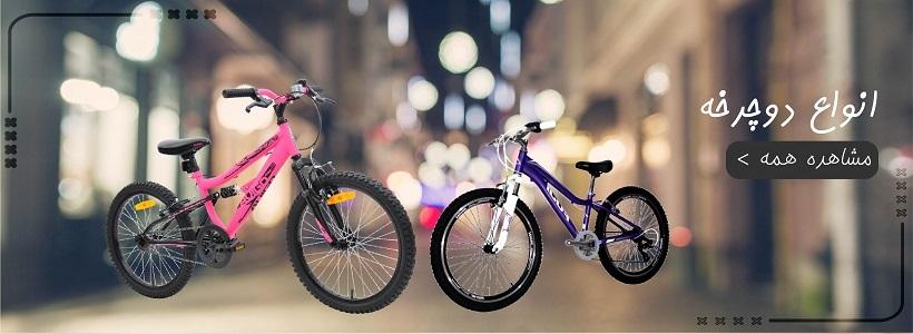 خرید انواع دوچرخه